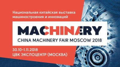 China Machinery Fair 2018