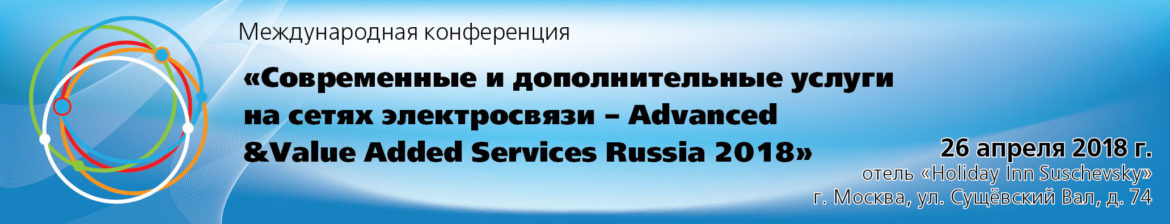 Advanced & Value Added Services Russia 2018