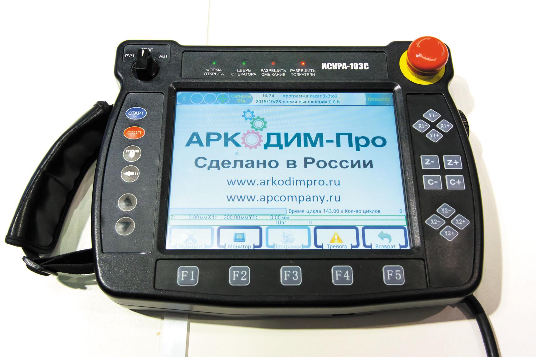 Рис. 6. Дистанционный пульт управления роботом ARKODIM