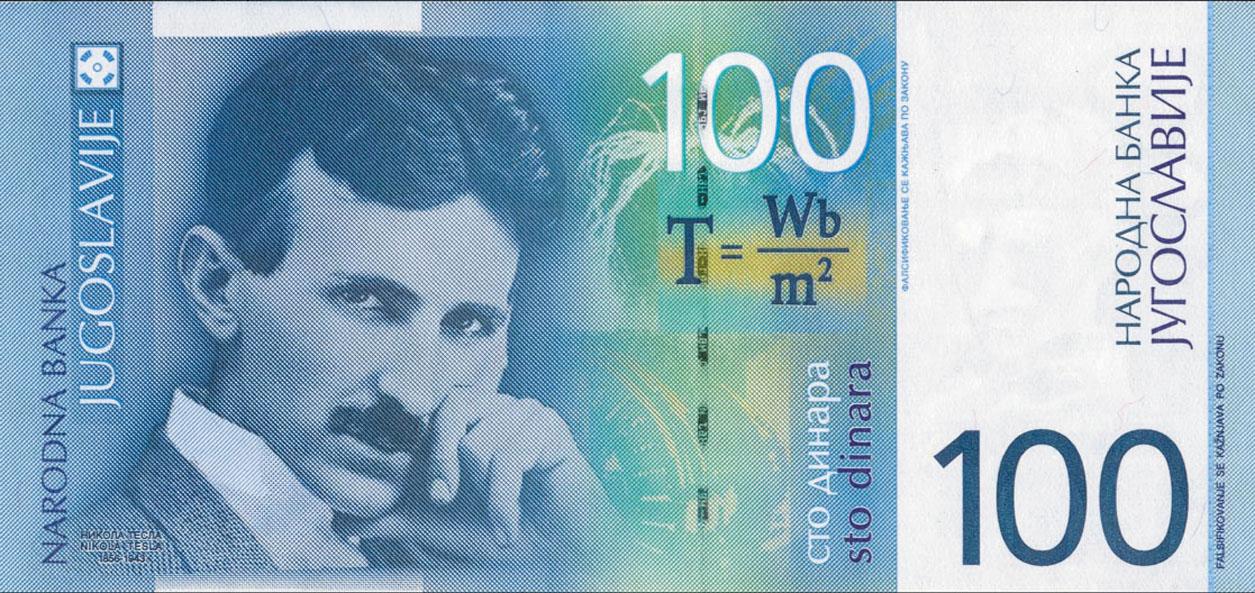 Рис. 7. Банкнота Сербии
