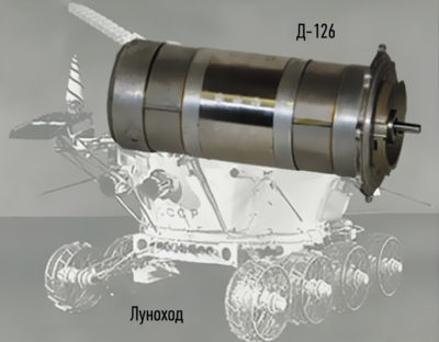 Электродвигатель «Лунохода-1»