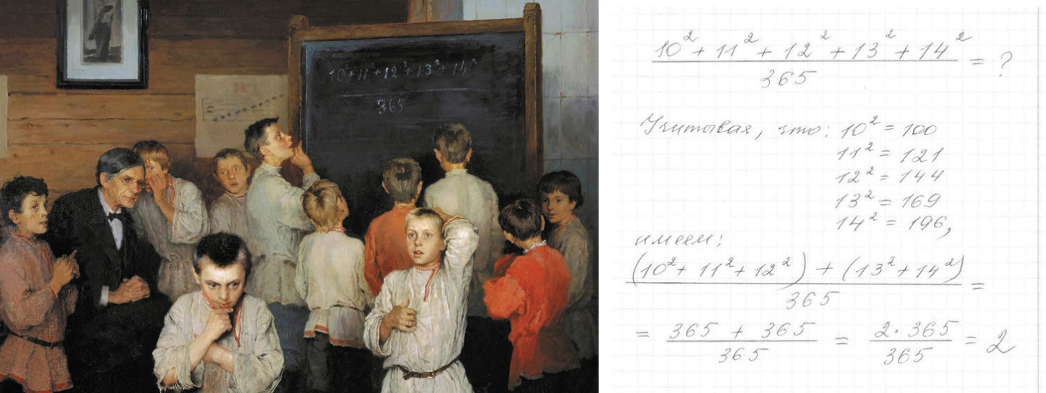 Н. П. Богданов-Бельский. «Устный счет. В народной школе С. А. Рачинского» (1895 г.)