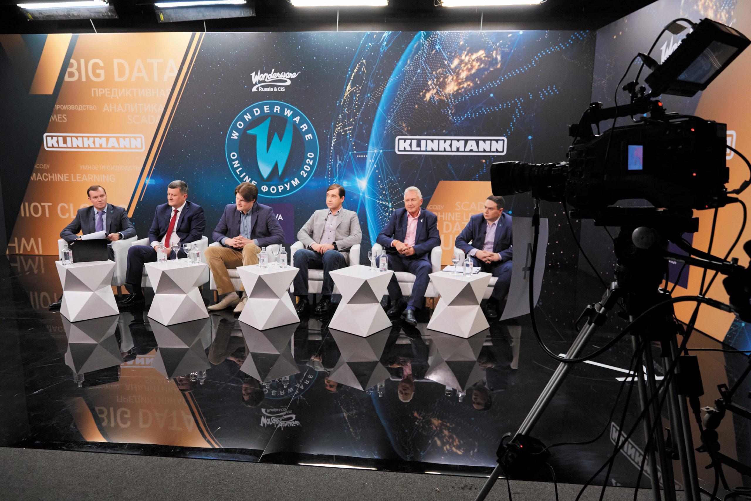 Форум Wonderware Online 2020: будущее сегодня