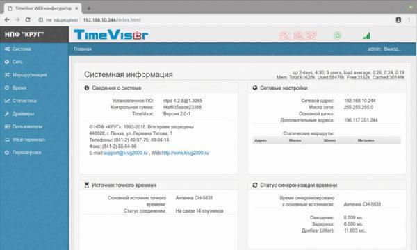 Пример интерфейса графического веб-конфигуратора TimeVisor