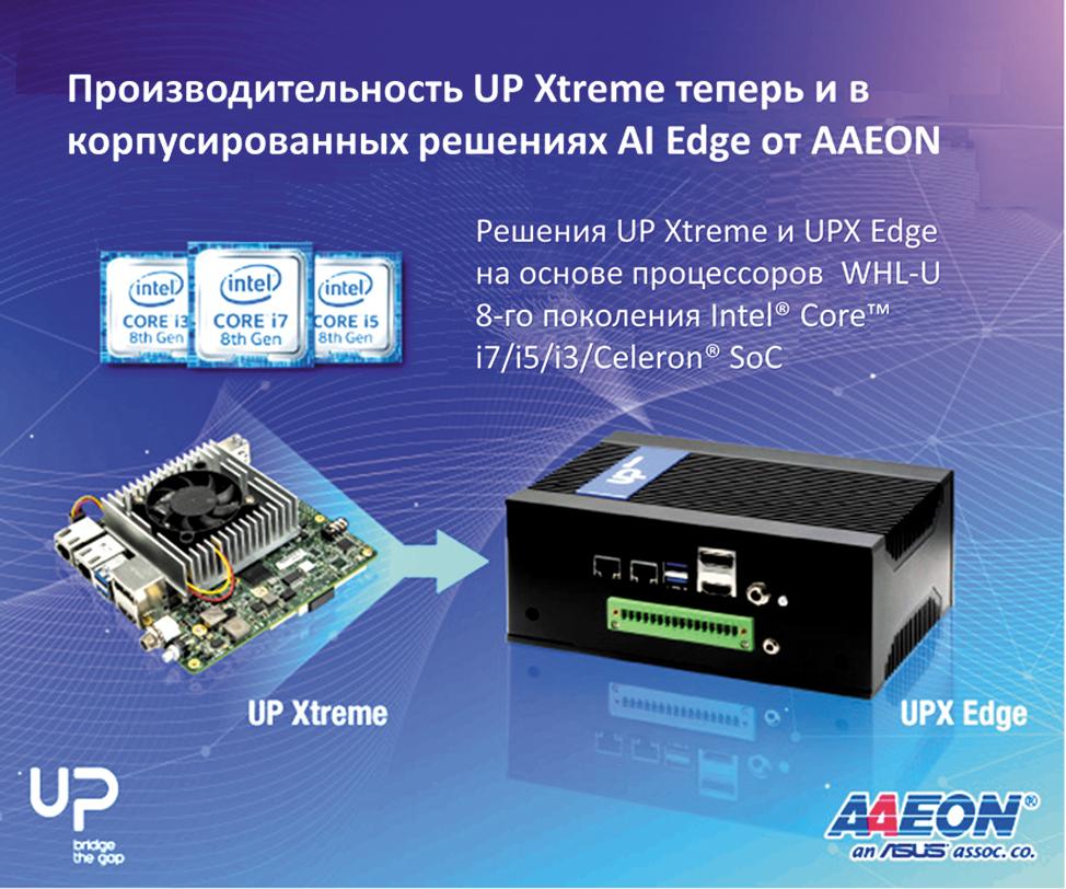 Эволюция одноплатников UP Xtreme в линейку прочных компьютеров UPX Edge