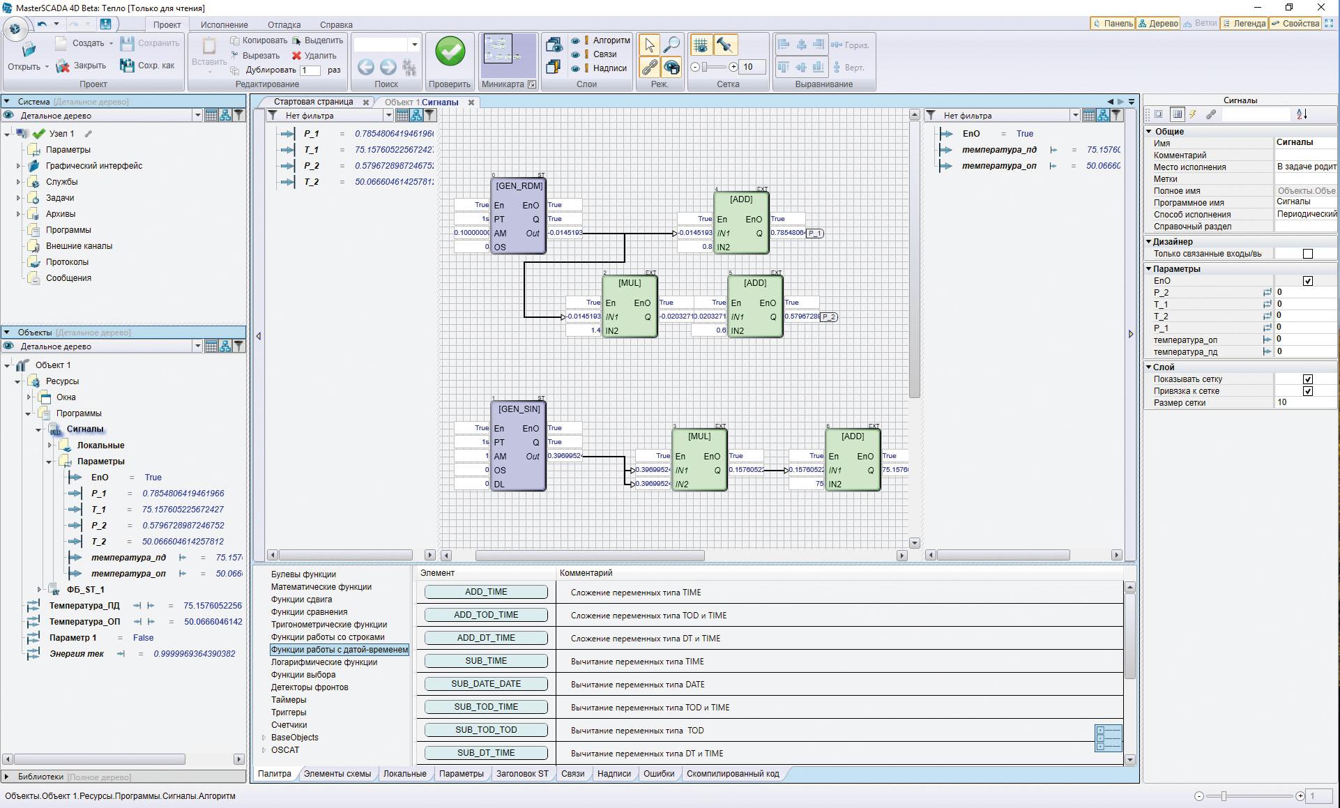 Рис. 2. Пример среды разработки языка FBD в MasterSCADA 4D