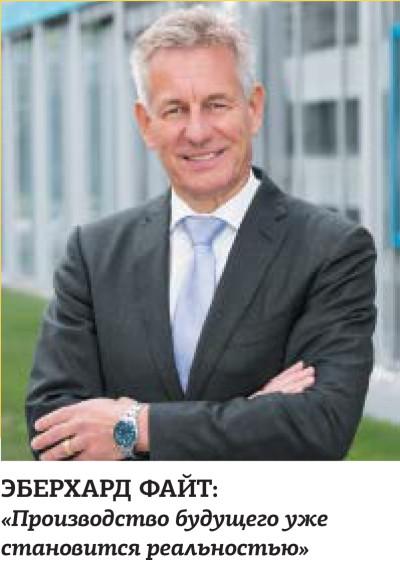 председатель совета директоров компании Festo доктор Эберхард Файт (Eberhard Veit)
