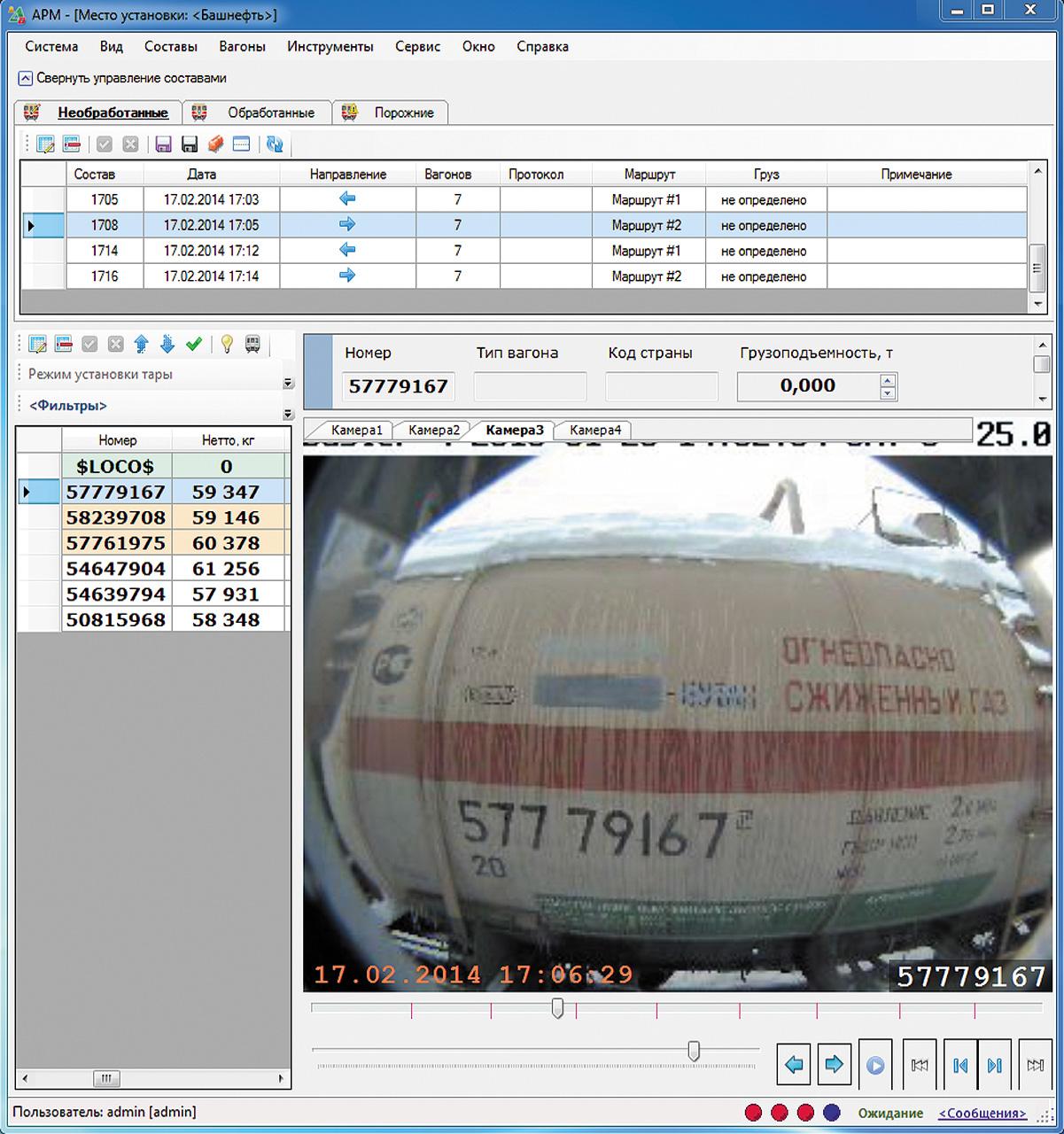 Главное окно АРМ оператора системы ARSCIS.OilAccount