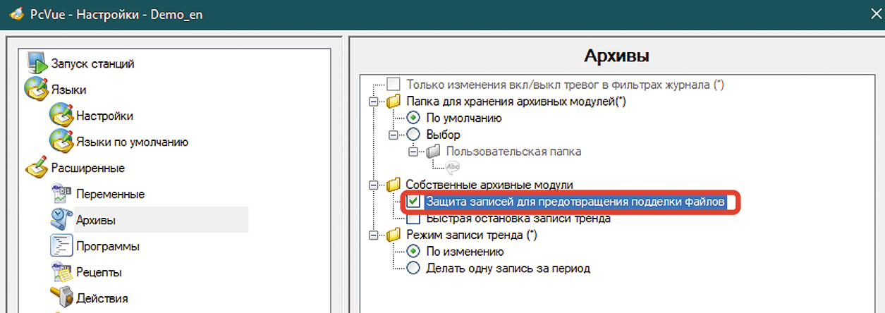 Установка защиты архивных записей для предотвращения подделки файлов
