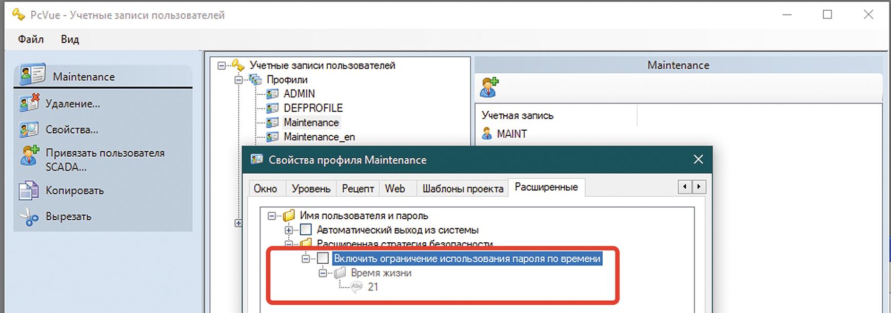 Пример окна, позволяющего установить ограничение срока службы пароля в PcVue 12