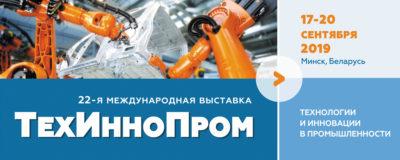 выставка ТехИнноПром, Минск