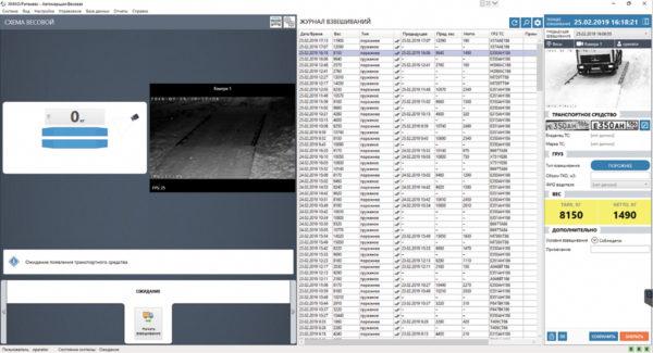Скриншот ПО «Автомаршал.Весовая» (комплектация с одной камерой)