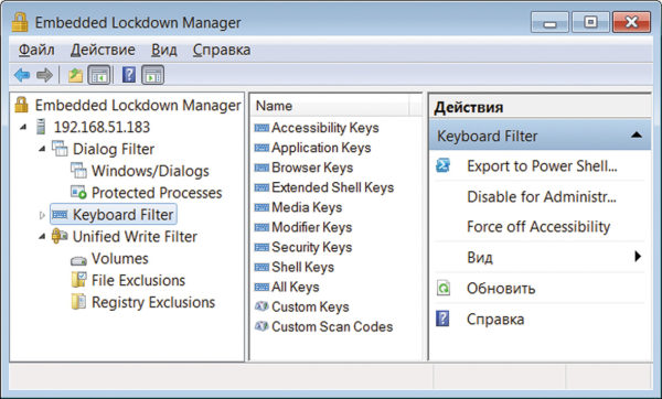 Embedded Lockdown Manager