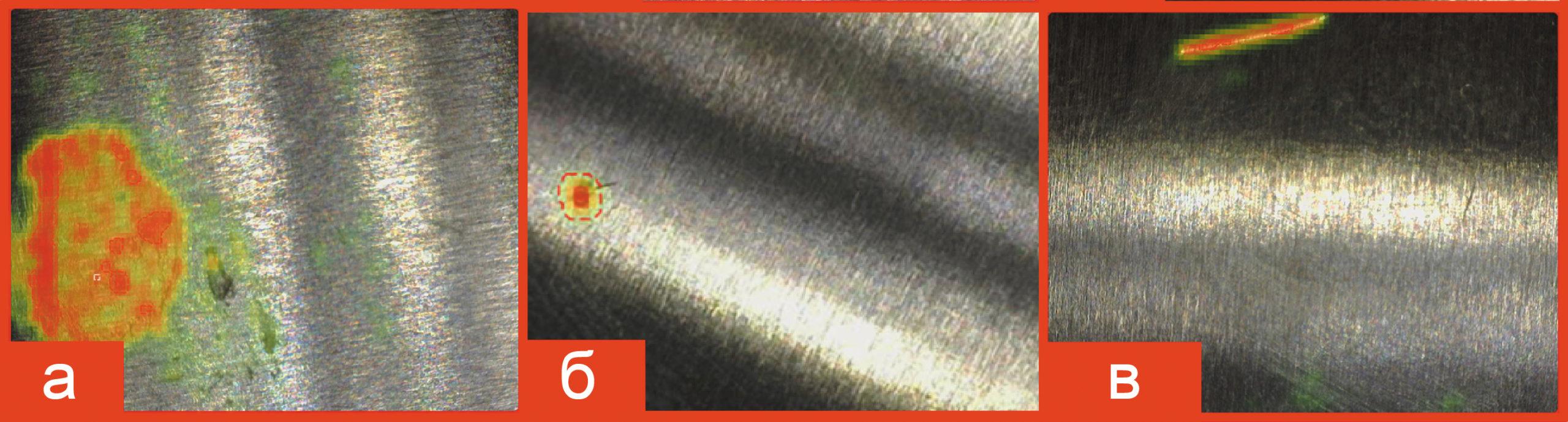 Иллюстрация работы ViDi Green-Classify. Обнаруженные дефекты: пятно, повреждение от удара, царапина