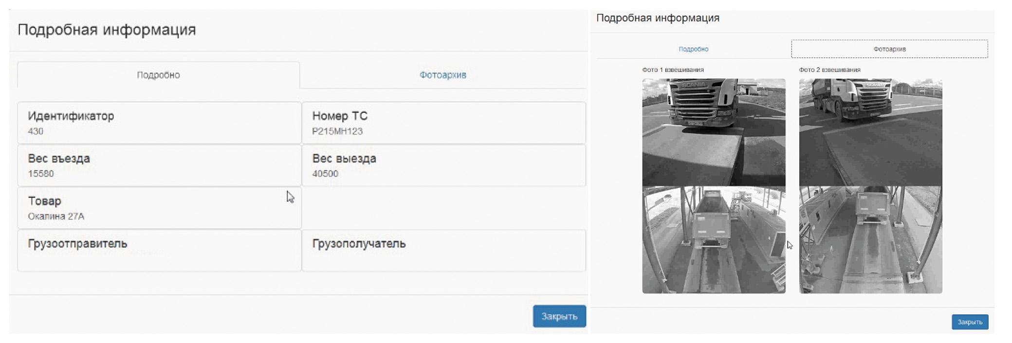 Подробная информация по процессам, фиксируемым на веб-сервере АСУ ТП «Весовой поток»