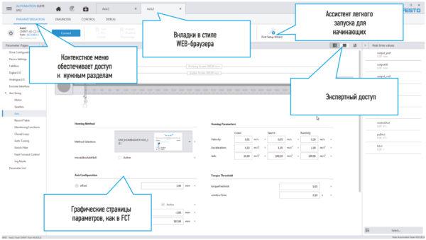Модуль конфигурации сервопривода Festo Automation Suite