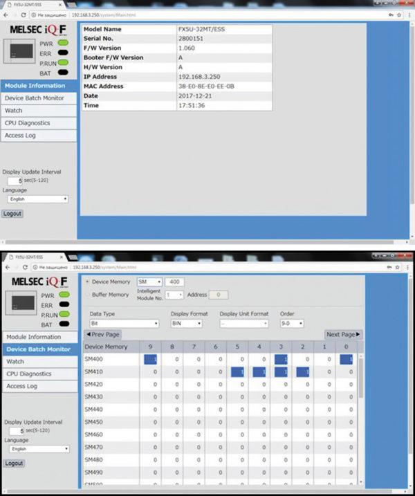 Примеры экранных форм встроенного веб-сервера
