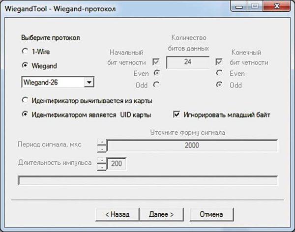 Интерфейс программы WiegandTool