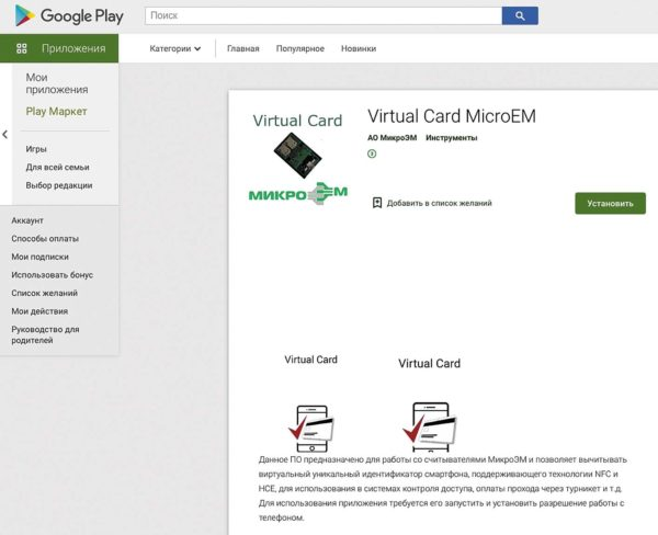 Приложение MicroEM Virtual Card в Google Play