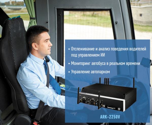 Решение на основе безвентиляторной системы ARK-2250V