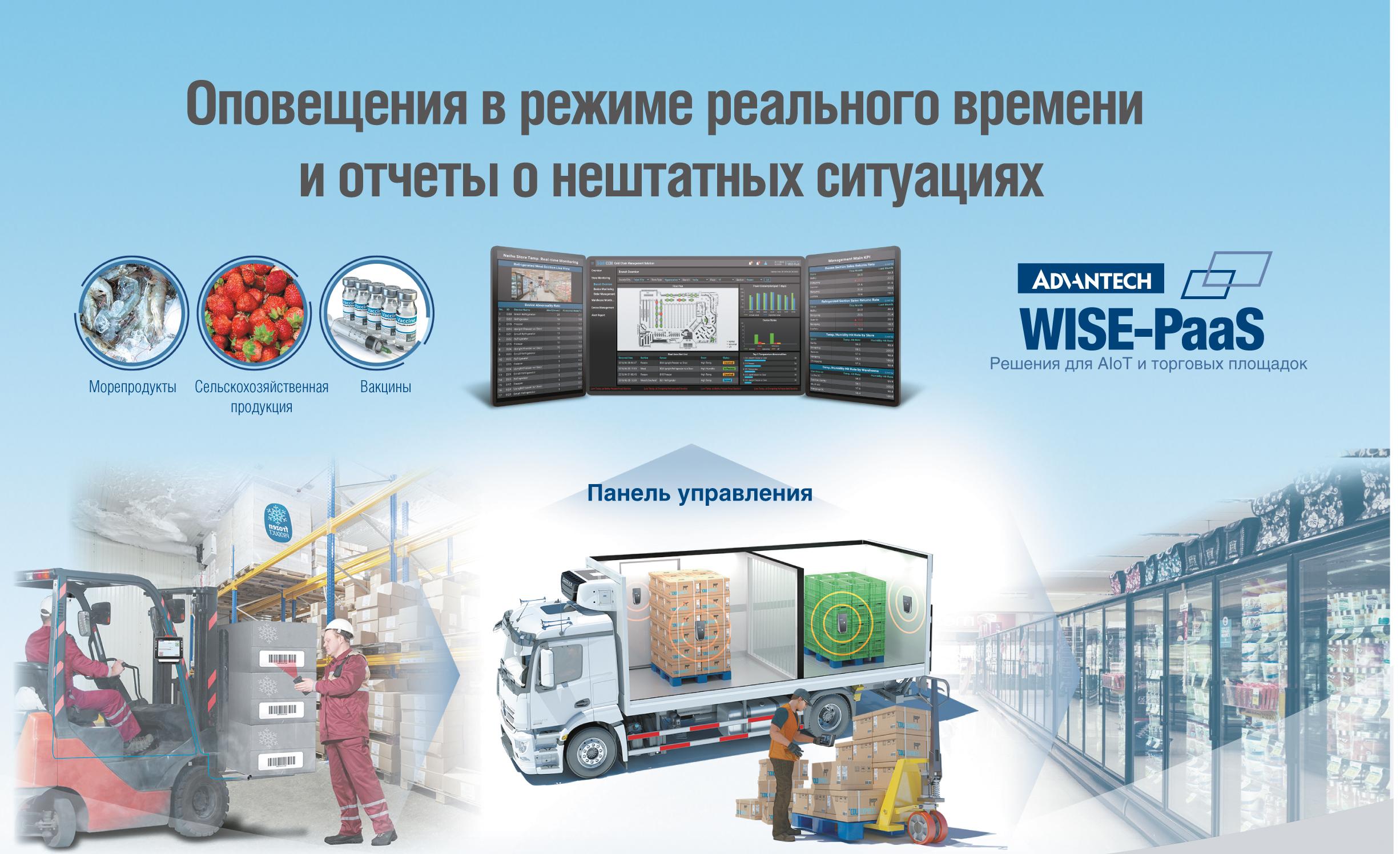 Решение Advantech для бесперебойного управления холодильной цепью