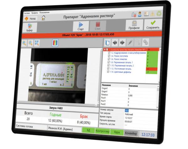 Пример интерфейса системы машинного зрения