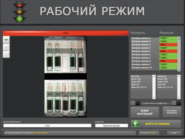 Интерфейс системы контроля ампул
