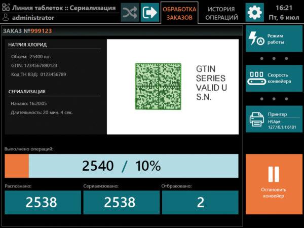 Экранная форма программного обеспечения системы «ВИСКОНТ.Фарма»