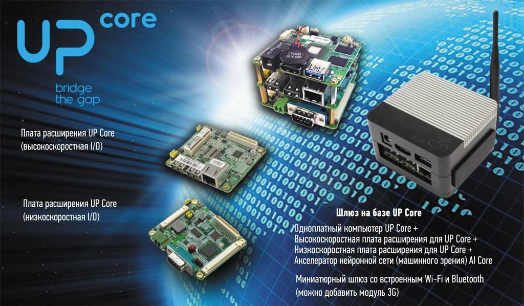 Расширение одноплатного компьютера UP Core с использованием плат UP Core carrier board