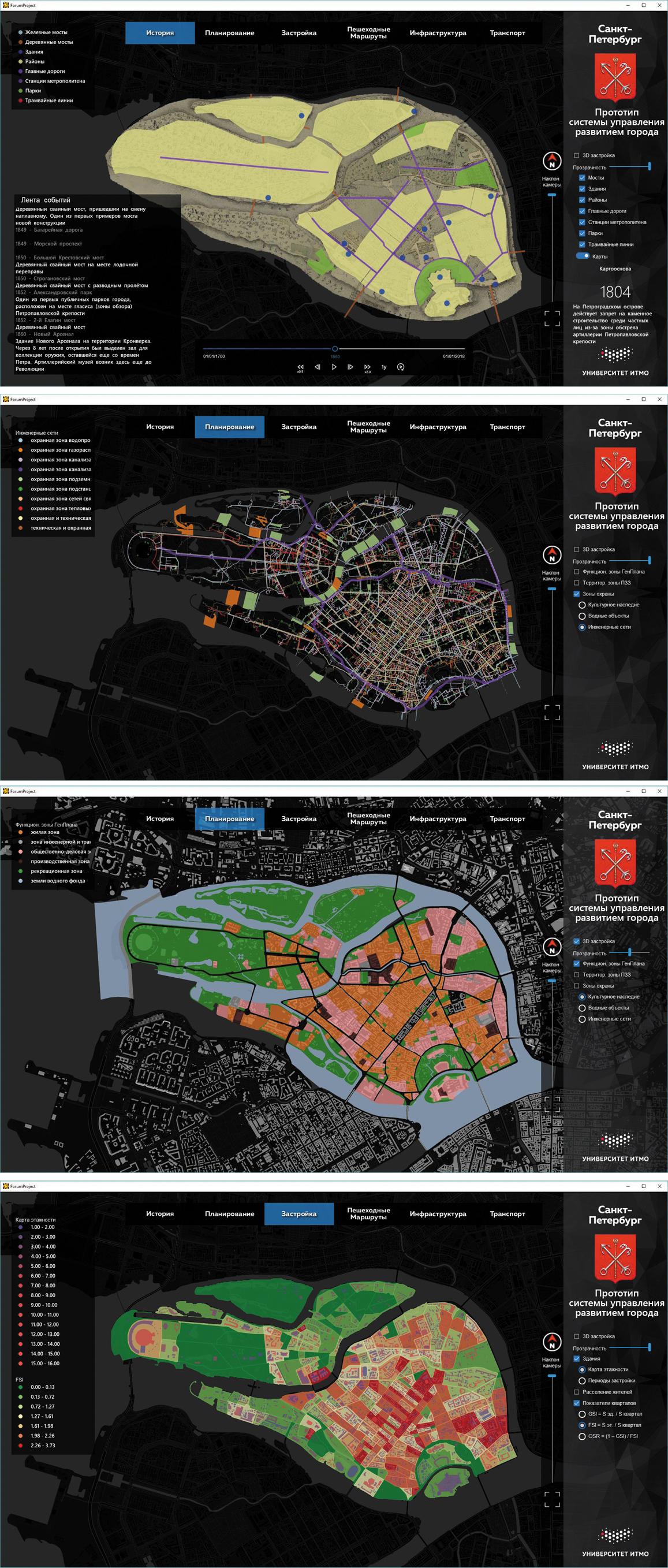 Использование цифрового образа города для агрегирования данных