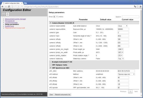 Конфигурирование инструментов в «Панели управления GeRDA»
