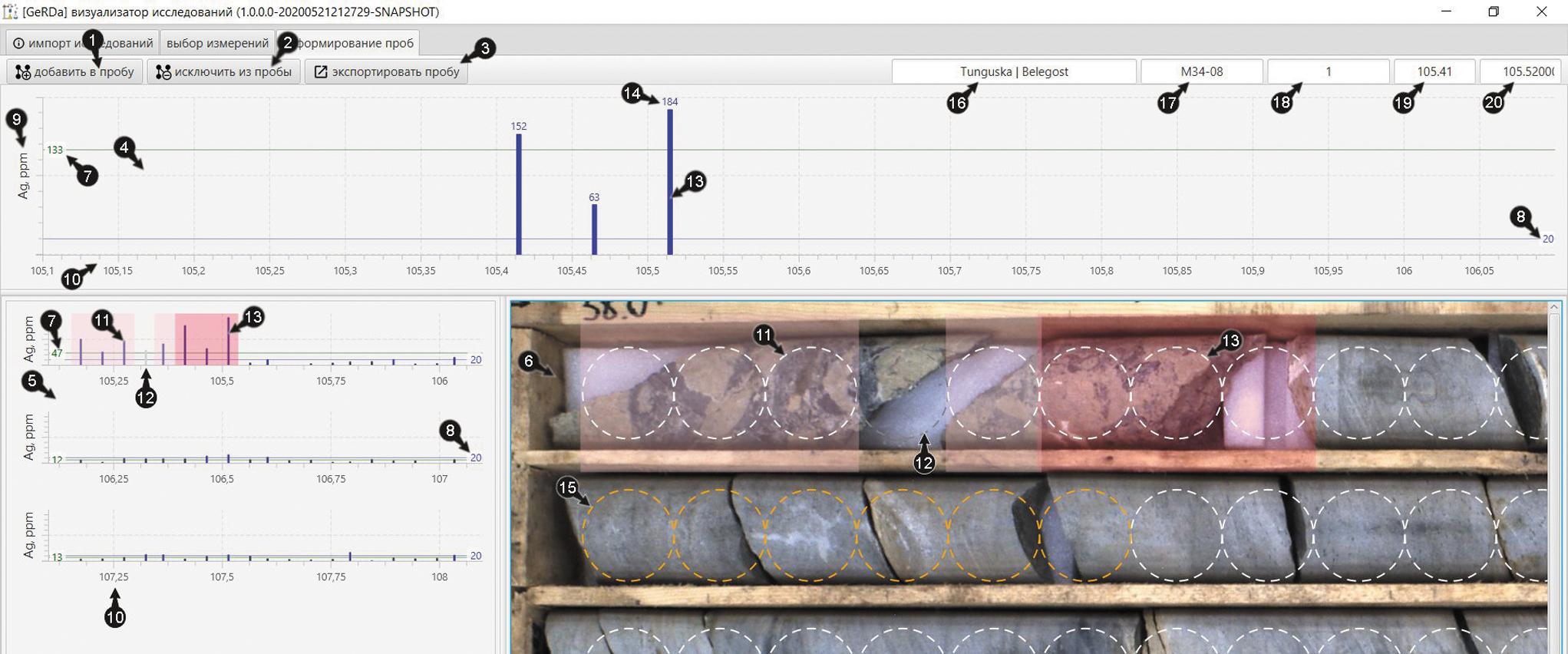 Формирование пробы в «Визуализаторе исследований» и ее экспорт: