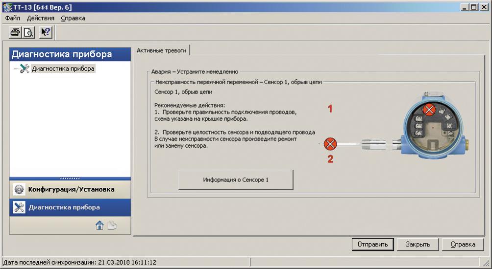 Неисправность сенсора в приборе Rosemount 644