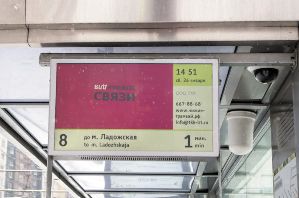 На каждой остановке «Чижика» обеспечена безопасность пассажиров