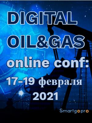 Конференция «DIGITAL OIL&GAS Online Conf: цифровая трансформация нефтегазового сектора»