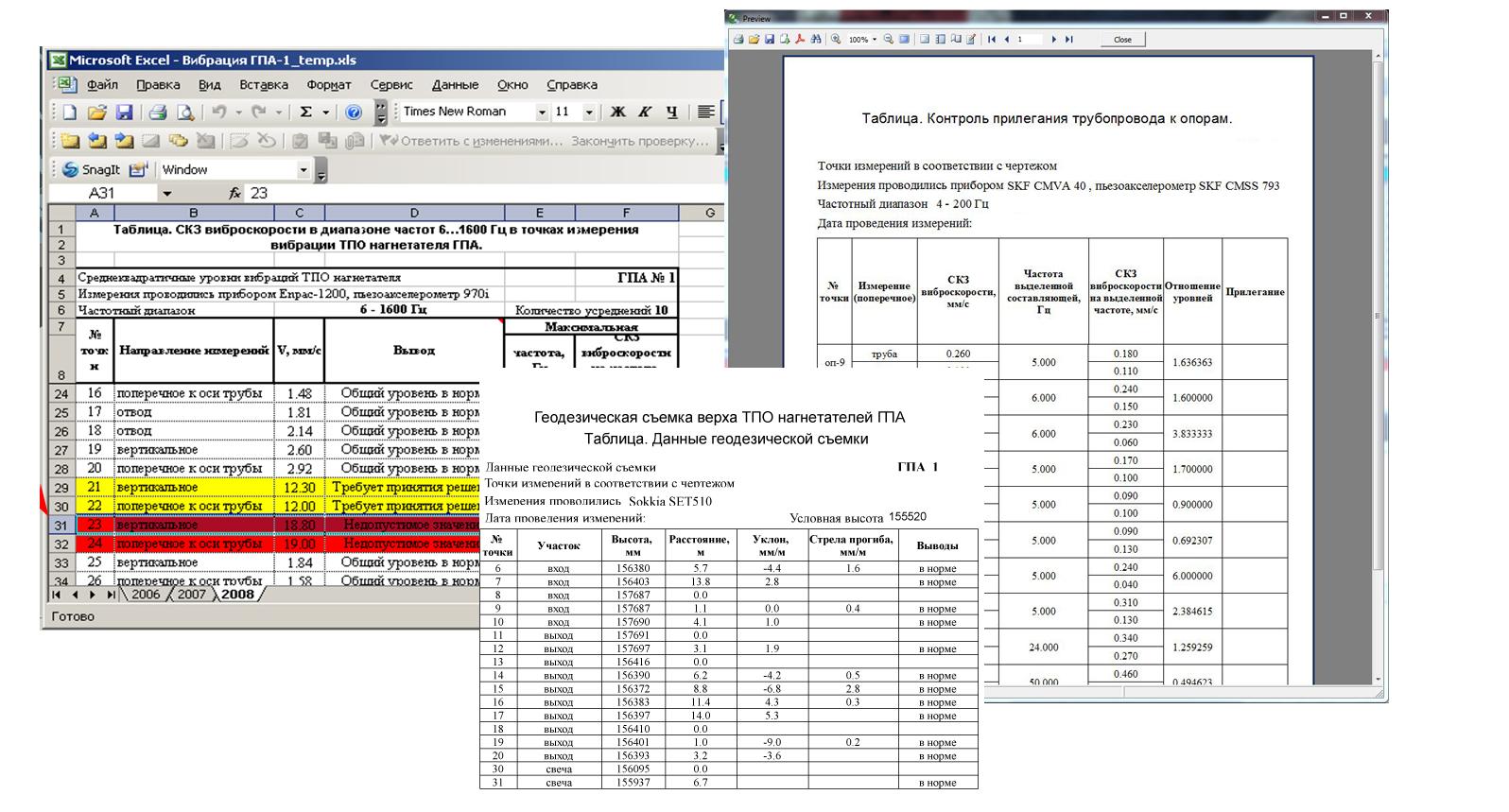 Модуль проектирования и создания отчетов