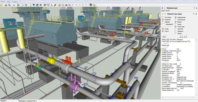 Интерфейс модуля просмотра 3D модели (цифрами обозначены точки измерения диагностической информации)