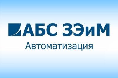 АБС ЗЭиМ Автоматизация