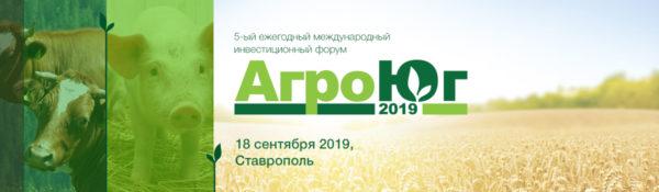 V ежегодный международный инвестиционный форум «АгроЮг-2019»