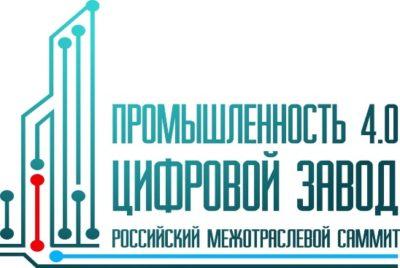 IV Российский межотраслевой саммит «Промышленность 4.0. Цифровой завод»