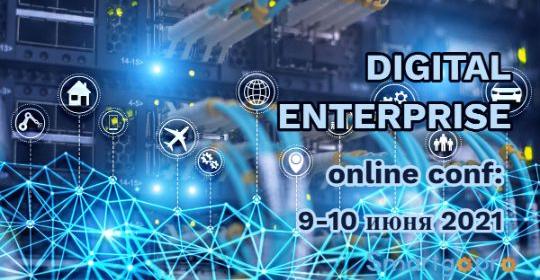 Конференция «DIGITAL ENTERPRISE: цифровые процессы»