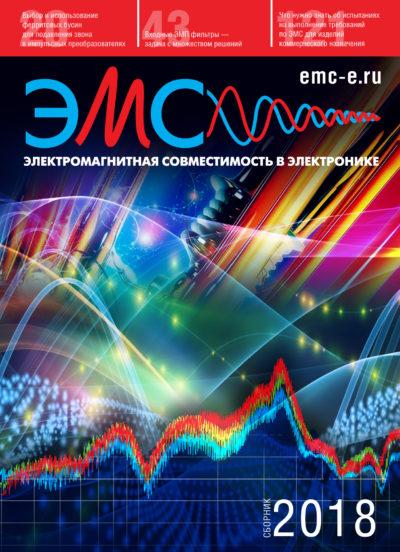 Электромагнитная совместимость в электронике