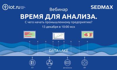 бесплатный вебинар SEDMAX, посвященный проблемам цифровизации и индустриальной аналитики