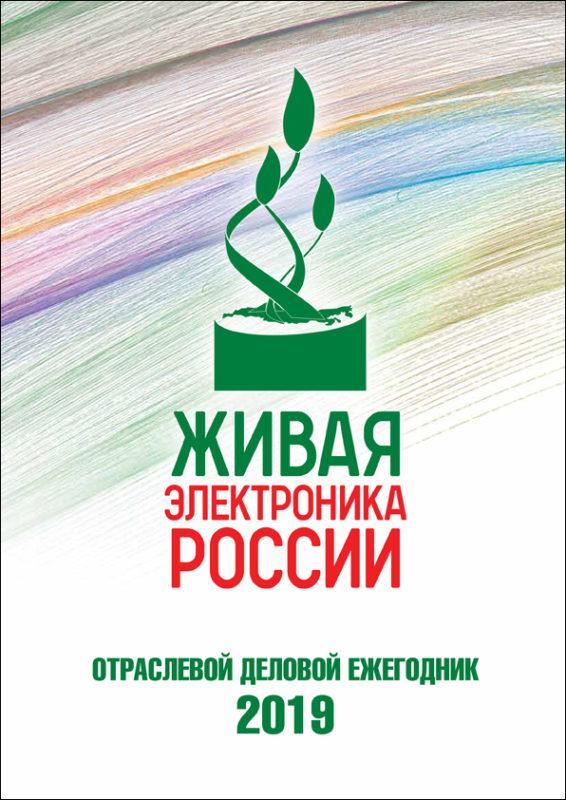 Живая электроника России-2019