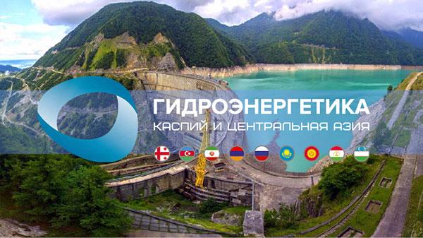 Гидроэнергетика. Каспий и Центральная Азия 2019