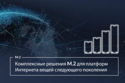 форм-фактор M2