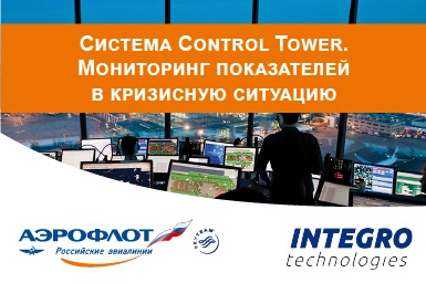 «Аэрофлот» с помощью Integro Technologies внедрил систему для мониторинга показателей в кризисную ситуацию