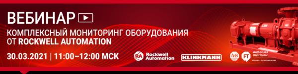 Комплексный мониторинг оборудования от Rockwell Automation