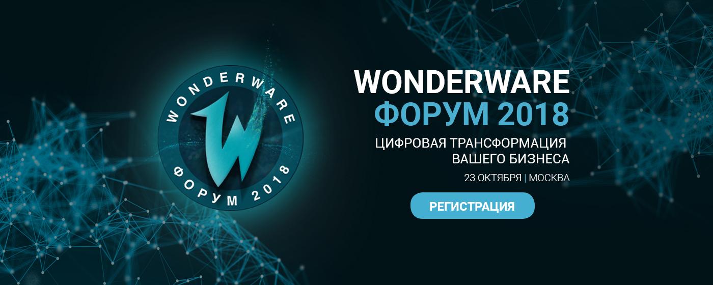 Форум Wonderware 2018