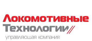 ООО «Локомотивные технологии»
